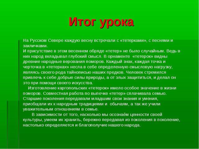 Итог урока На Русском Севере каждую весну встречали с «тетерками», с песнями...