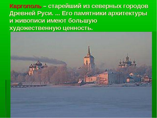 Каргополь – старейший из северных городов Древней Руси. ... Его памятники арх...