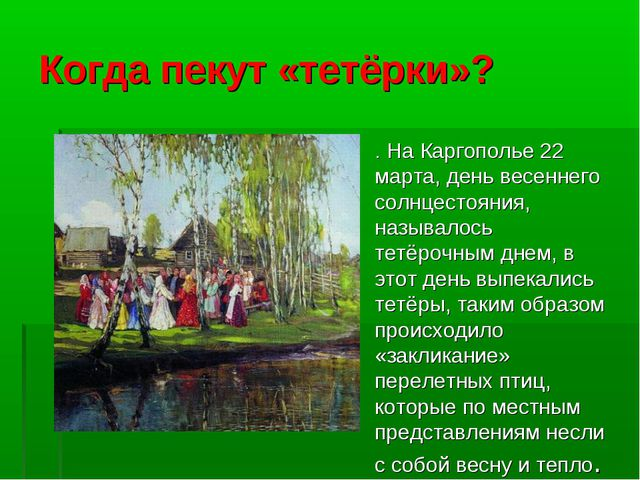 Когда пекут «тетёрки»? . На Каргополье 22 марта, день весеннего солнцестояния...