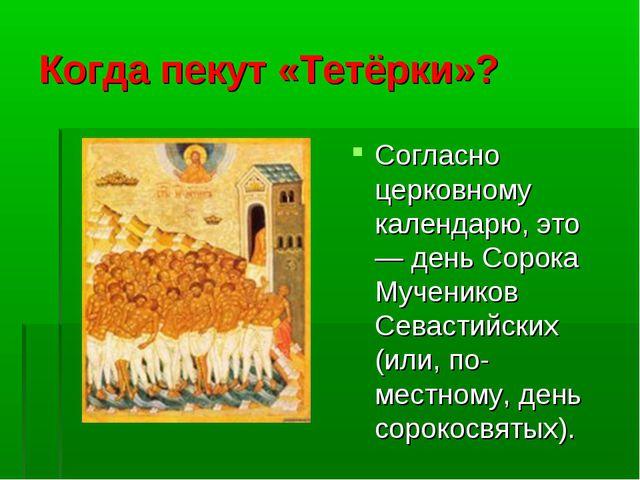 Когда пекут «Тетёрки»? Согласно церковному календарю, это — день Сорока Мучен...