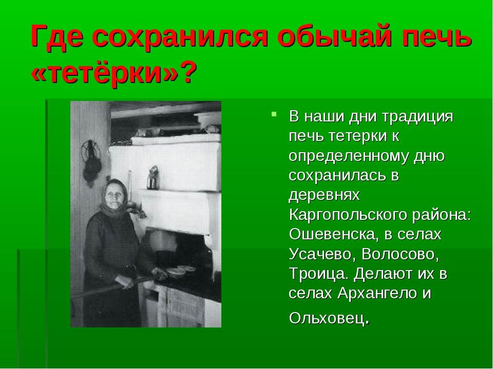 Где сохранился обычай печь «тетёрки»? В наши дни традиция печь тетерки к опре...