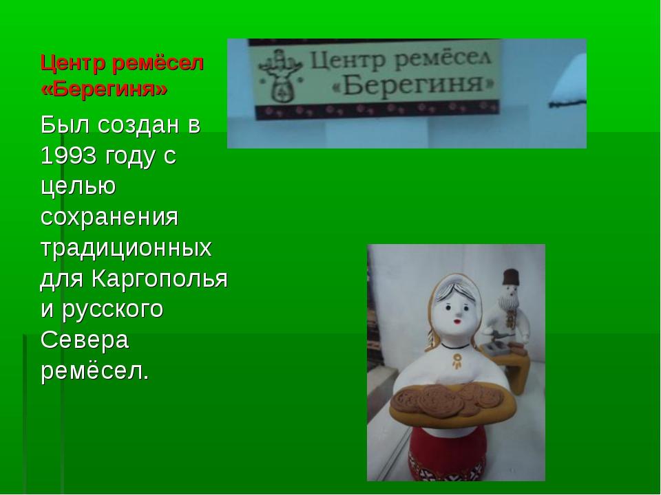 Центр ремёсел «Берегиня» Был создан в 1993 году с целью сохранения традиционн...