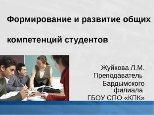 Жуйкова Л.М. Преподаватель Бардымского филиала ГБОУ СПО «КПК» Формирование и
