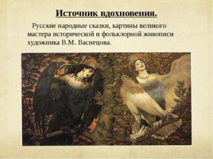 Источник вдохновения. Русские народные сказки, картины великого мастера истор