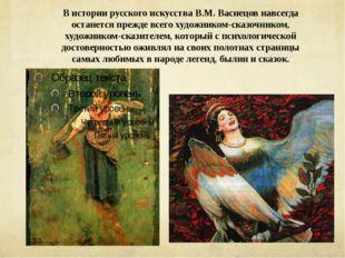 В истории русского искусства В.М. Васнецов навсегда останется прежде всего ху