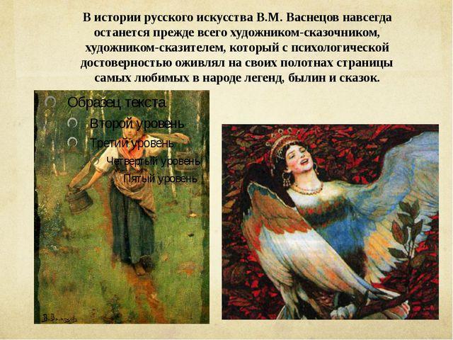 В истории русского искусства В.М. Васнецов навсегда останется прежде всего ху...