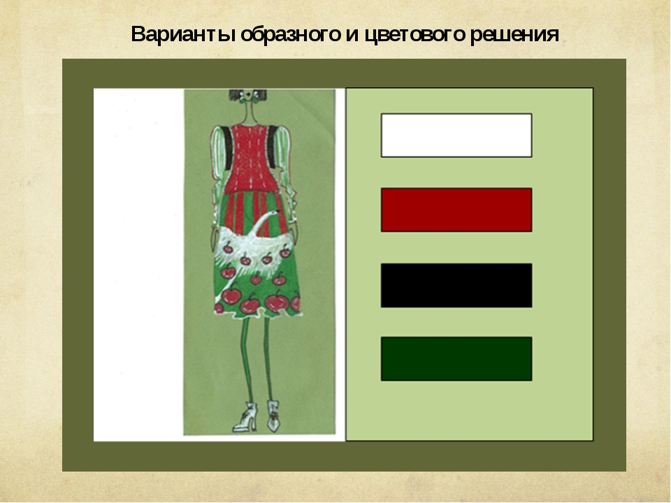 Варианты образного и цветового решения