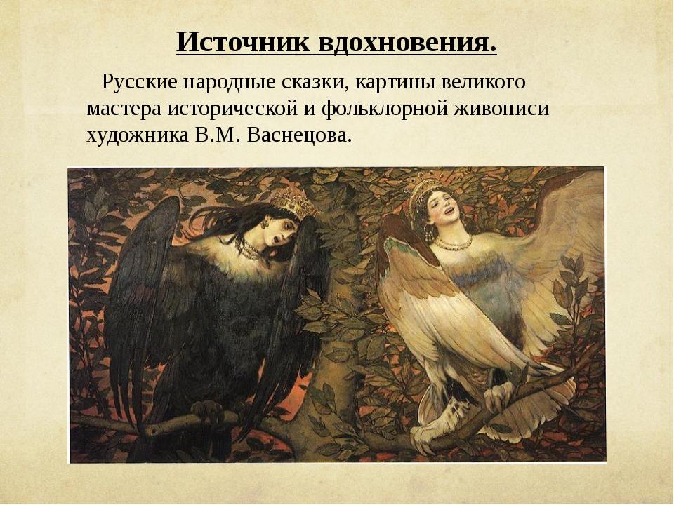 Источник вдохновения. Русские народные сказки, картины великого мастера истор...