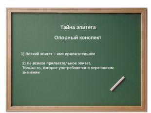 Тайна эпитета 1) Всякий эпитет – имя прилагательное 2) Не всякое прилагатель