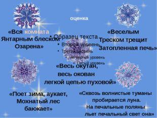 «Вся комната Янтарным блеском Озарена» «Веселым Треском трещит Затопленная п