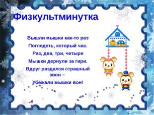 Использованные Интернет-ресурсы http://igor-grabar.ru http://classic.chubrik.