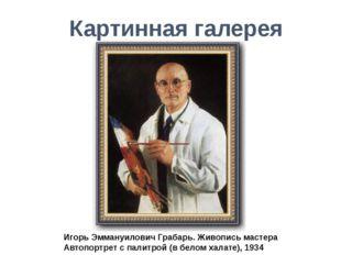 Игорь Эммануилович Грабарь. Живопись мастера Автопортрет с палитрой (в белом