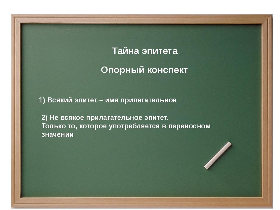 Тайна эпитета 1) Всякий эпитет – имя прилагательное 2) Не всякое прилагатель...