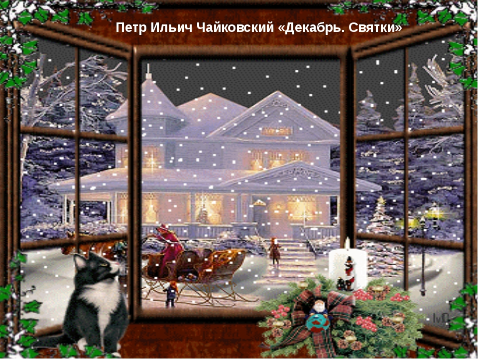 Петр Ильич Чайковский «Декабрь. Святки»