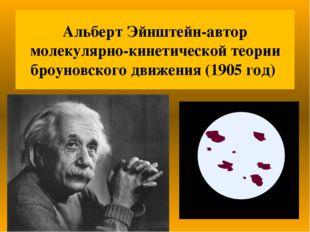 Альберт Эйнштейн-автор молекулярно-кинетической теории броуновского движения