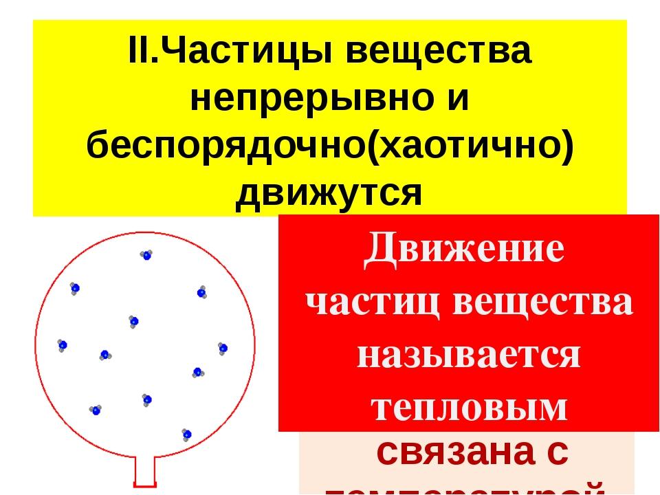 II.Частицы вещества непрерывно и беспорядочно(хаотично) движутся Скорость дви...