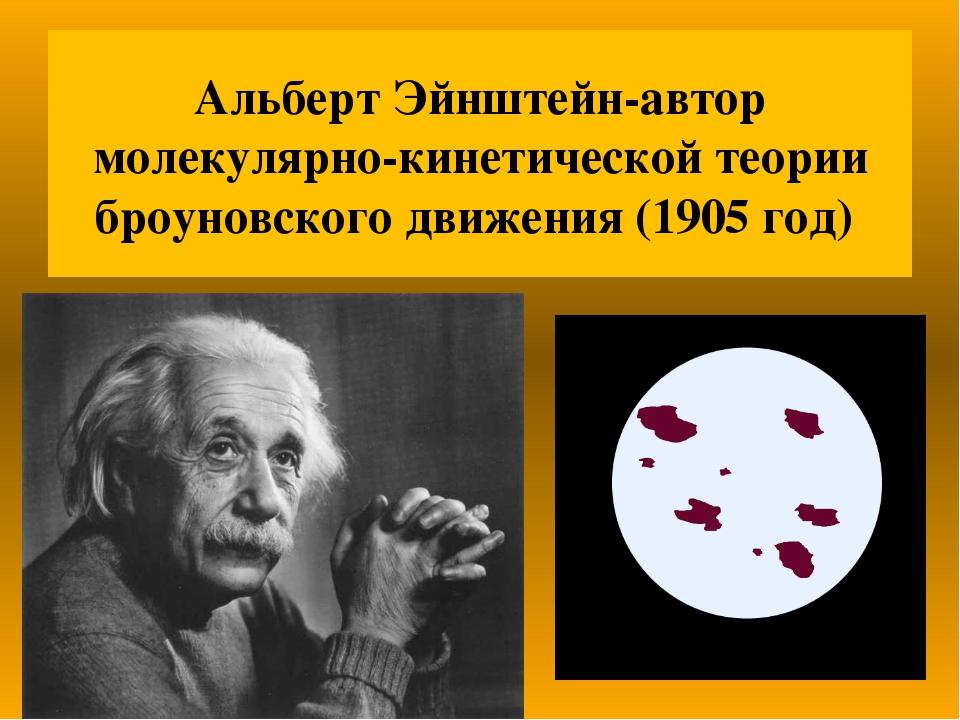 Альберт Эйнштейн-автор молекулярно-кинетической теории броуновского движения...