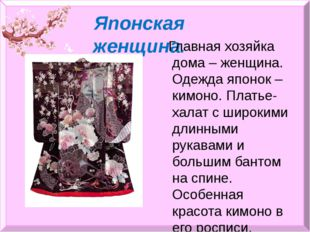 Японская женщина. Главная хозяйка дома – женщина. Одежда японок – кимоно. Пла