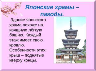 Японские храмы – пагоды. Здание японского храма похоже на изящную лёгкую башн