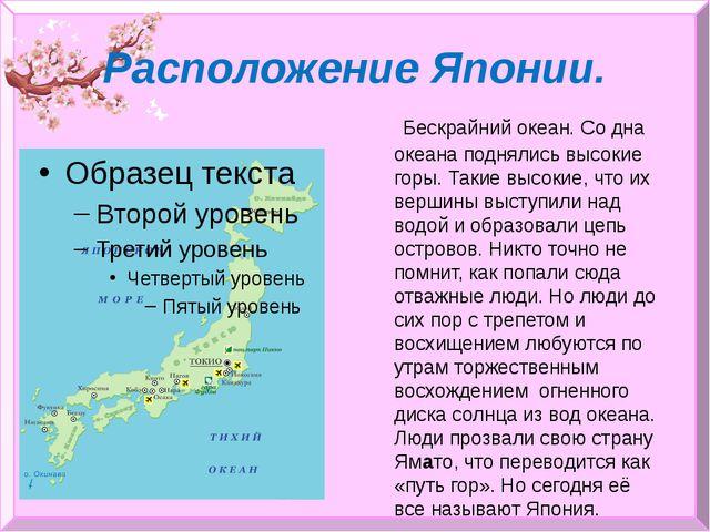 Расположение Японии. Бескрайний океан. Со дна океана поднялись высокие горы....