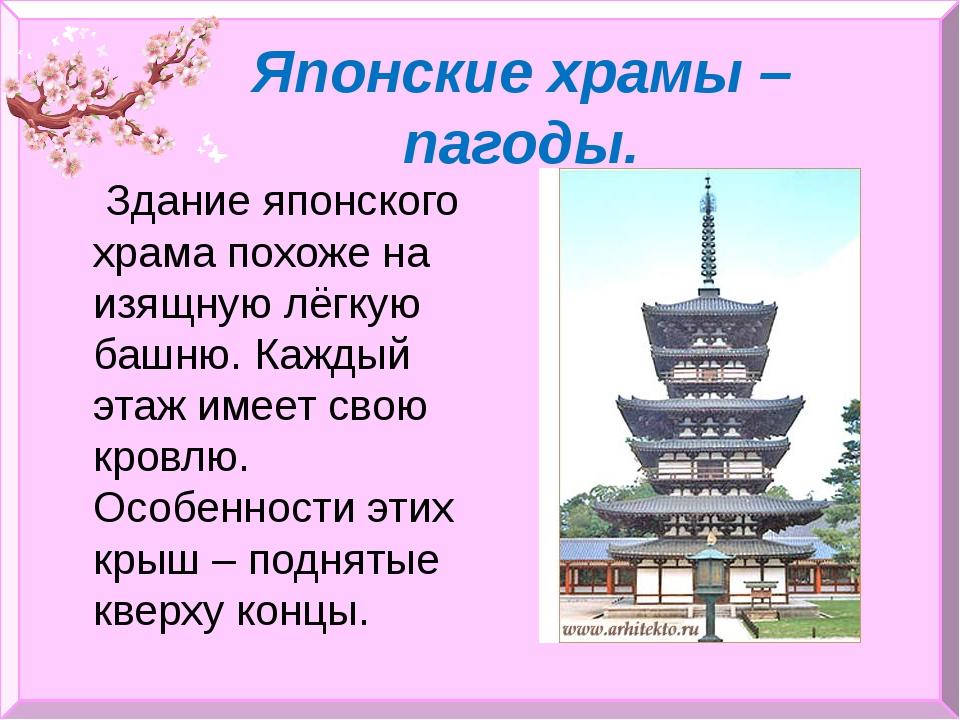 Японские храмы – пагоды. Здание японского храма похоже на изящную лёгкую башн...