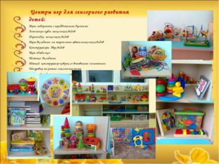 Центры игр для сенсорного развития детей: Игры-лабиринты с передвижными буси