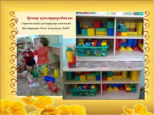 Центр конструирования: Строительный конструктор напольный Конструктор «Лего»