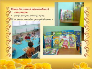 Центр для чтения художественной литературы: Стихи, рассказы, потешки, сказки