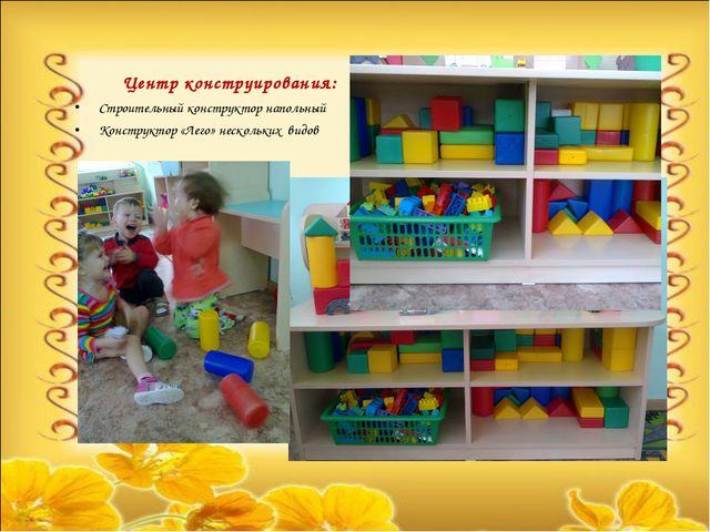 Центр конструирования: Строительный конструктор напольный Конструктор «Лего»...