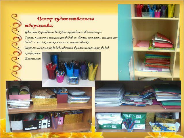 Центр художественного творчества: Цветные карандаши, восковые карандаши, фло...