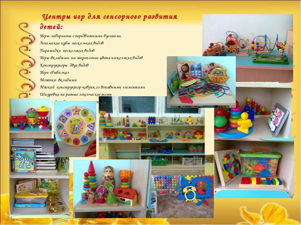 Центры игр для сенсорного развития детей: Игры-лабиринты с передвижными буси...
