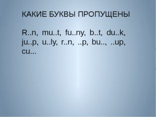 КАКИЕ БУКВЫ ПРОПУЩЕНЫ R..n, mu..t, fu..ny, b..t, du..k, ju..p, u..ly, r..n, .