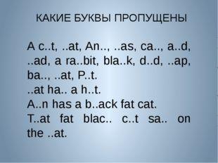 КАКИЕ БУКВЫ ПРОПУЩЕНЫ A c..t, ..at, An.., ..as, ca.., a..d, ..ad, a ra..bit,