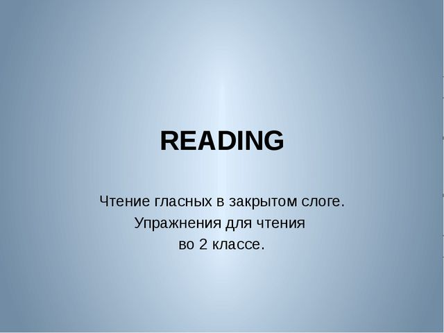 READING Чтение гласных в закрытом слоге. Упражнения для чтения во 2 классе.
