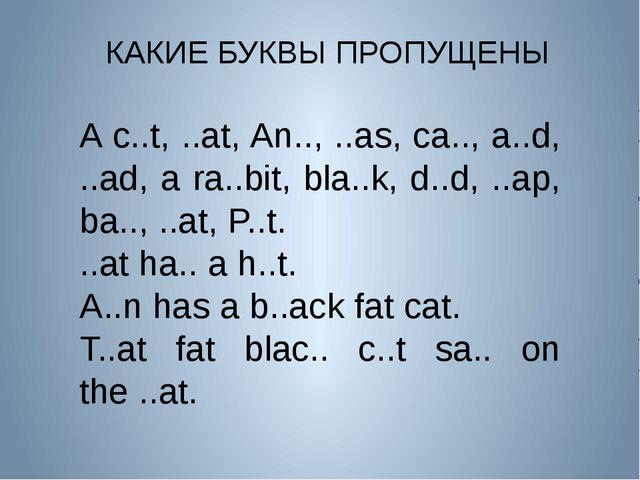 КАКИЕ БУКВЫ ПРОПУЩЕНЫ A c..t, ..at, An.., ..as, ca.., a..d, ..ad, a ra..bit,...