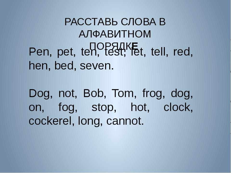 Pen, pet, ten, test, let, tell, red, hen, bed, seven. Dog, not, Bob, Tom, fro...