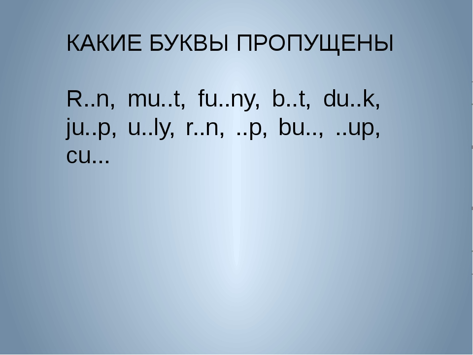 КАКИЕ БУКВЫ ПРОПУЩЕНЫ R..n, mu..t, fu..ny, b..t, du..k, ju..p, u..ly, r..n, ....
