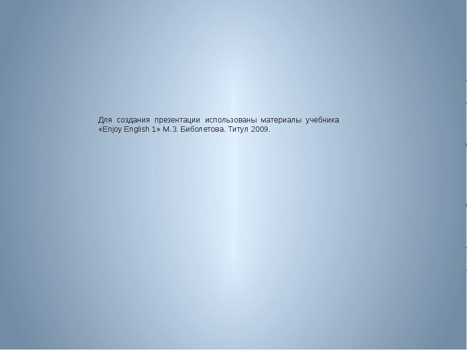 Для создания презентации использованы материалы учебника «Enjoy English 1» М....