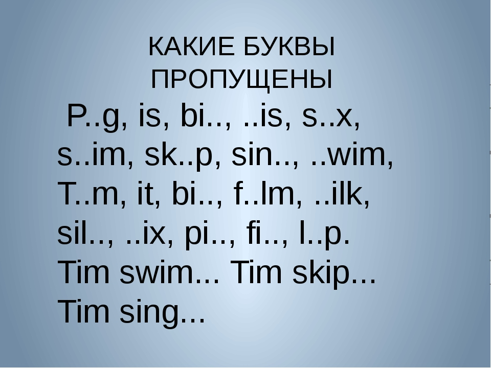 КАКИЕ БУКВЫ ПРОПУЩЕНЫ P..g, is, bi.., ..is, s..x, s..im, sk..p, sin.., ..wim,...