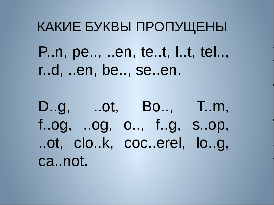 КАКИЕ БУКВЫ ПРОПУЩЕНЫ P..n, pe.., ..en, te..t, l..t, tel.., r..d, ..en, be..,...