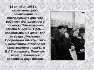 13 октября 1951 г. — окончание срока заключения. В последующие два года работ