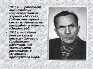 1957 г. — работает внештатным корреспондентом журнала «Москва», Публикует пер