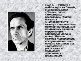 1972 г. — узнает о публикации на Западе, в издательстве «Посев», своих «Колым