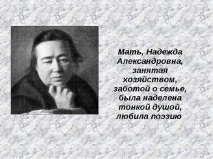 Мать, Надежда Александровна, занятая хозяйством, заботой о семье, была наделе