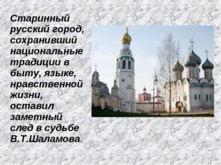 Старинный русский город, сохранивший национальные традиции в быту, языке, нра