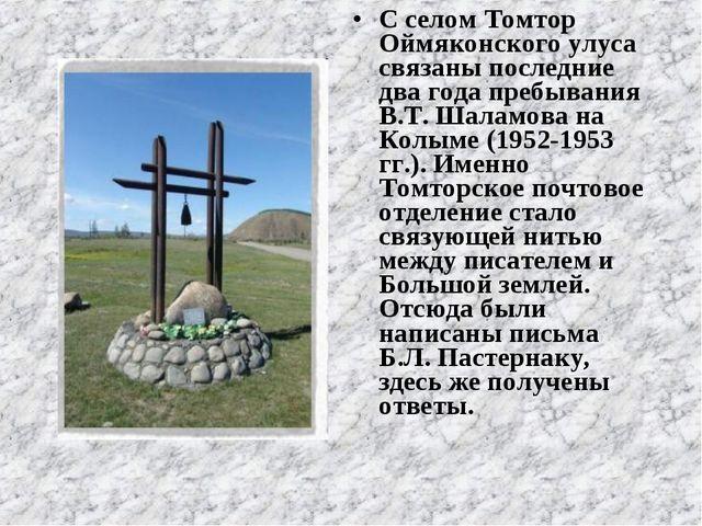 С селом Томтор Оймяконского улуса связаны последние два года пребывания В.Т....