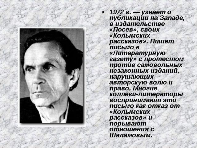 1972 г. — узнает о публикации на Западе, в издательстве «Посев», своих «Колым...