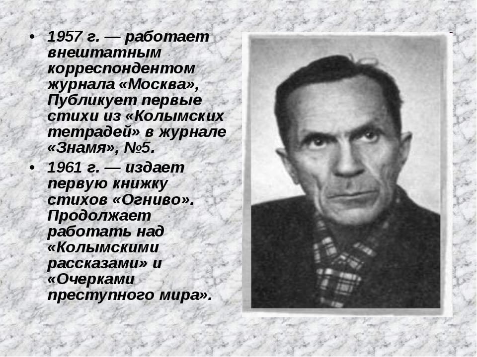 1957 г. — работает внештатным корреспондентом журнала «Москва», Публикует пер...
