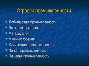 Отрасли промышленности: Добывающая промышленность Электроэнергетика Металлург