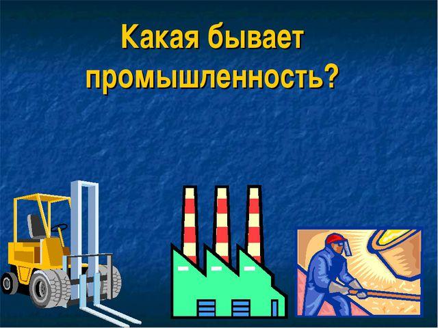 Какая бывает промышленность?